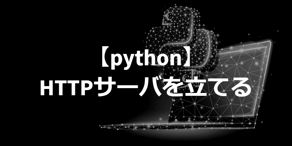 how to build http server on python