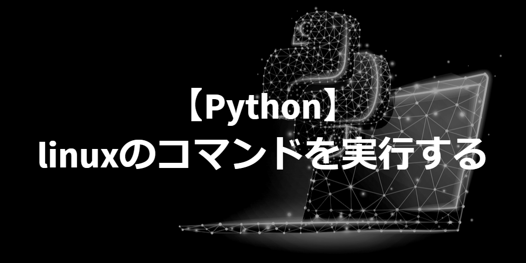 how to perform linux command on python