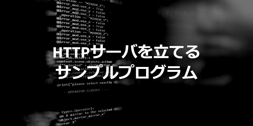 sample program of building http server