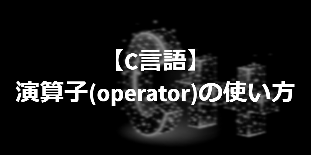 how to use operator of C language