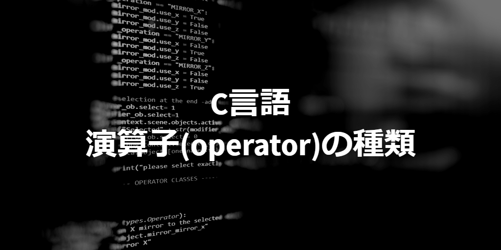 kinds of operator of C language
