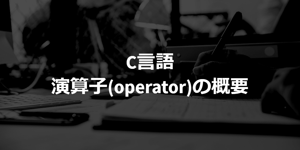 summary of operator of C language