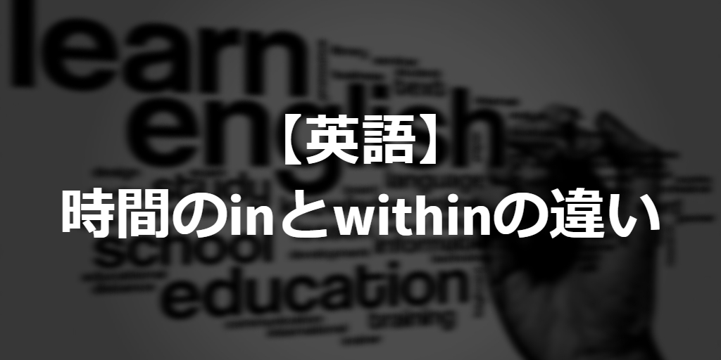 difference between in and within in English