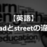 difference between road and street in English