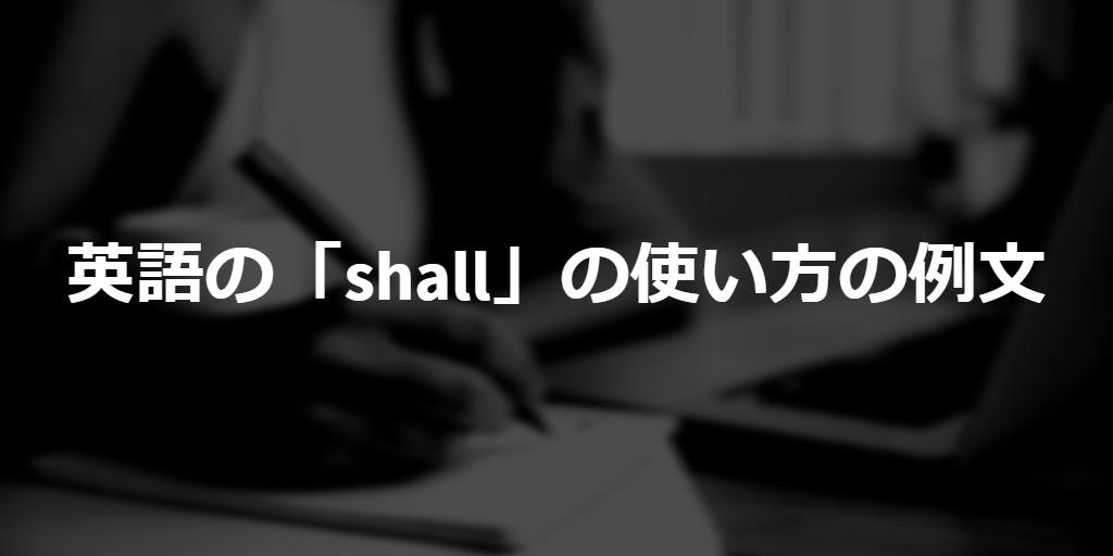 example sentences of use of shall in English