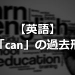 how to formulate past of can in English
