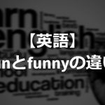 difference between fun and funny in English