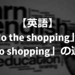 difference between do the shopping and go shopping in English