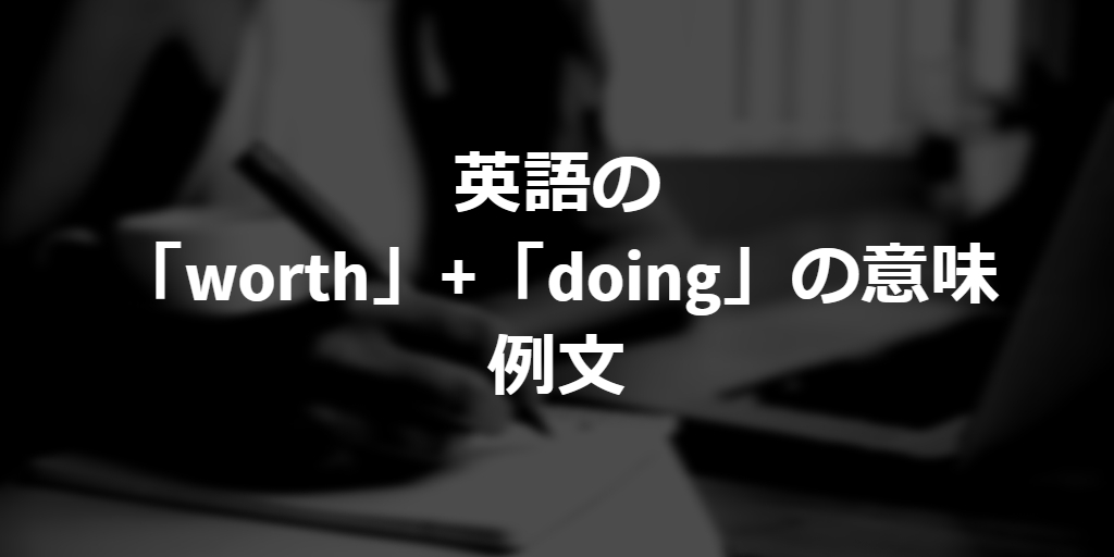 example sentences of meaning of worth and doing