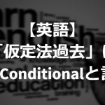 how to use 2nd conditional in English