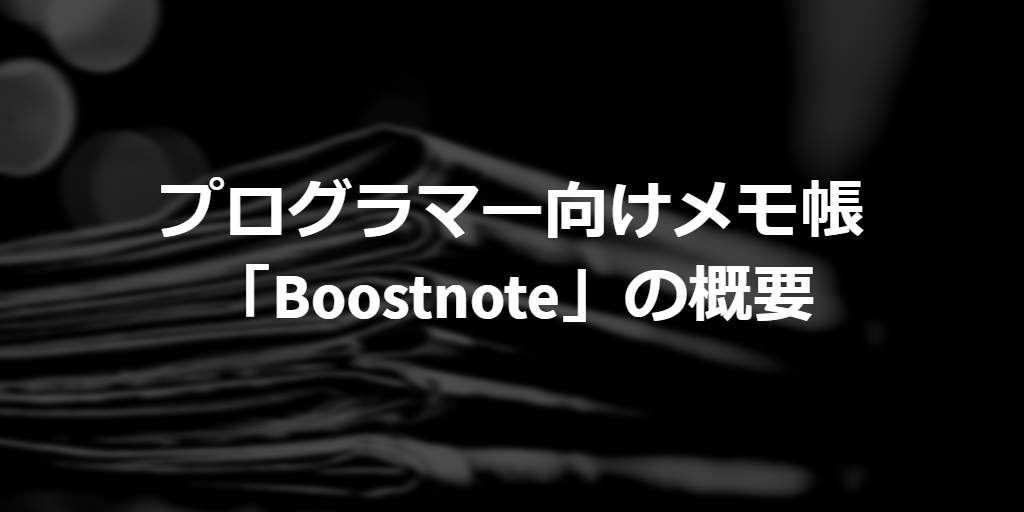 summary of how to use Boostnote notepad for programmer