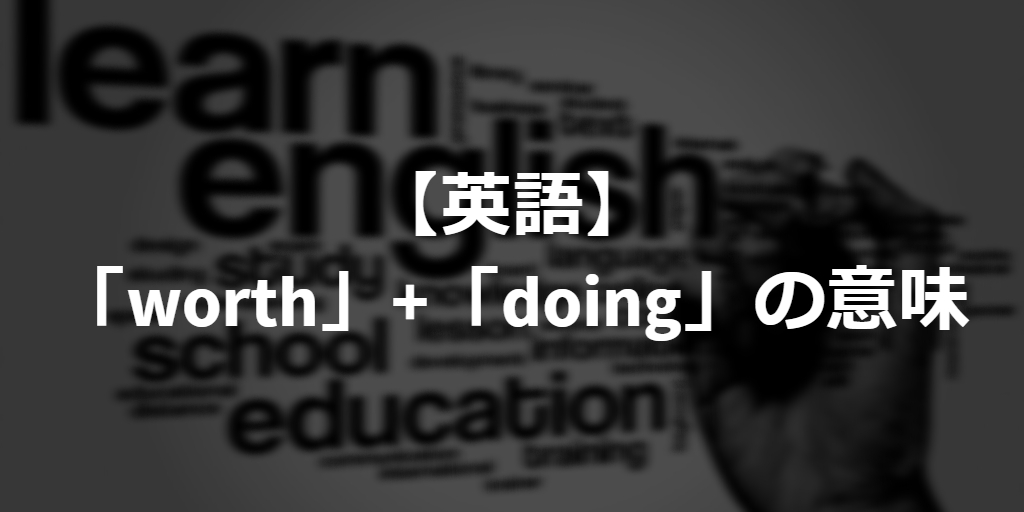 the meaning of worth and doing in English