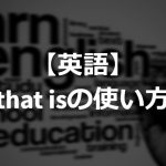 usage of that is in English
