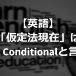 What is 1st conditional in English