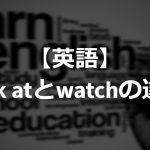 difference between look at and watch in English