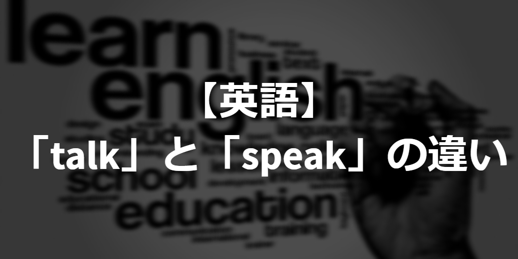 difference between talk and speak in English