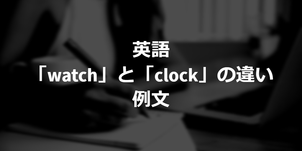 example sentences of difference between watch and clock