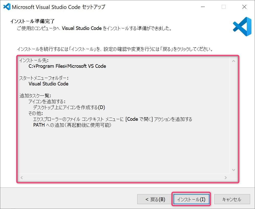 VSCode installer process step5