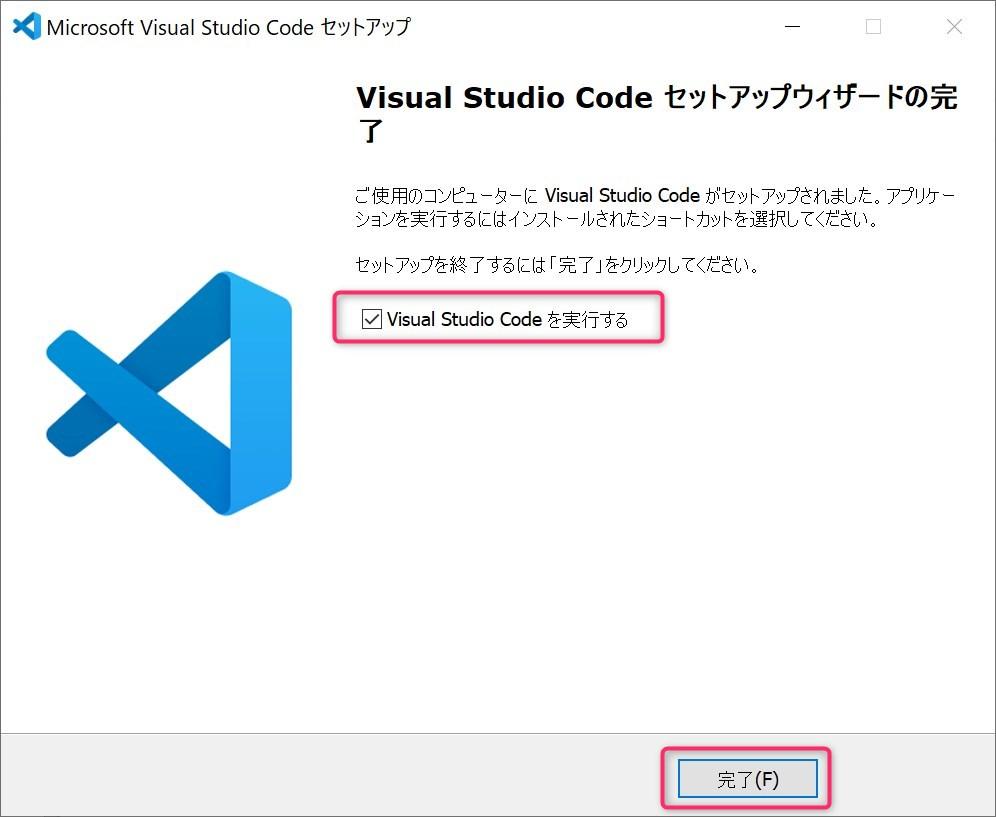 VSCode installer process step7