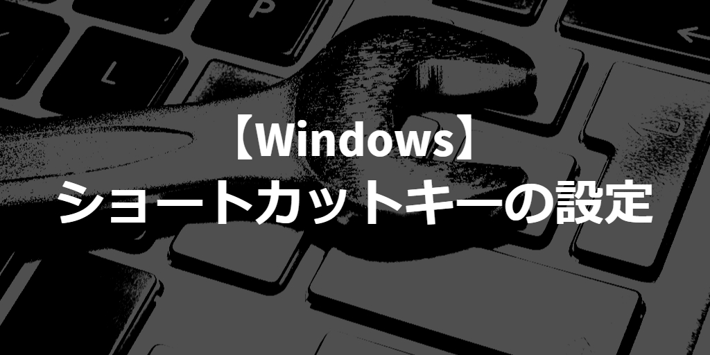 windows shortcut key setting title